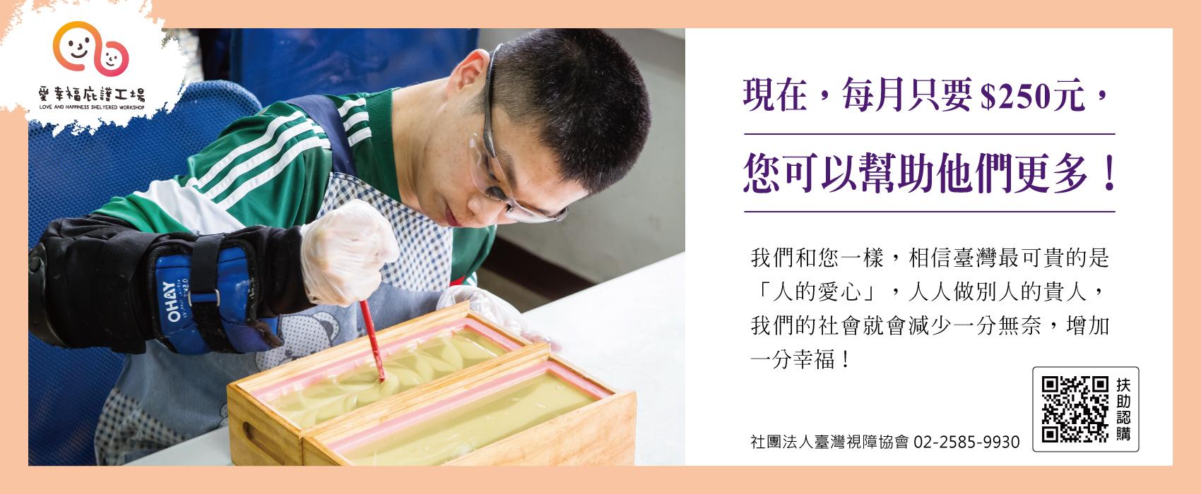 社團法人台灣視障協會